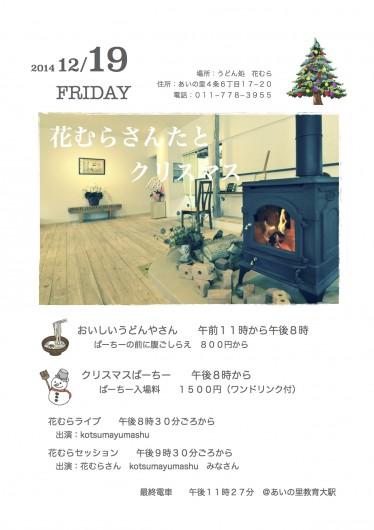 live花村