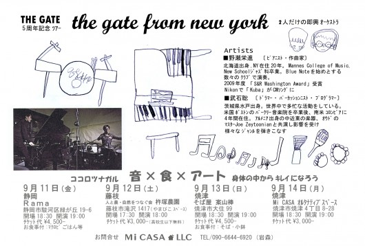 9.11  hp用 the gate tour